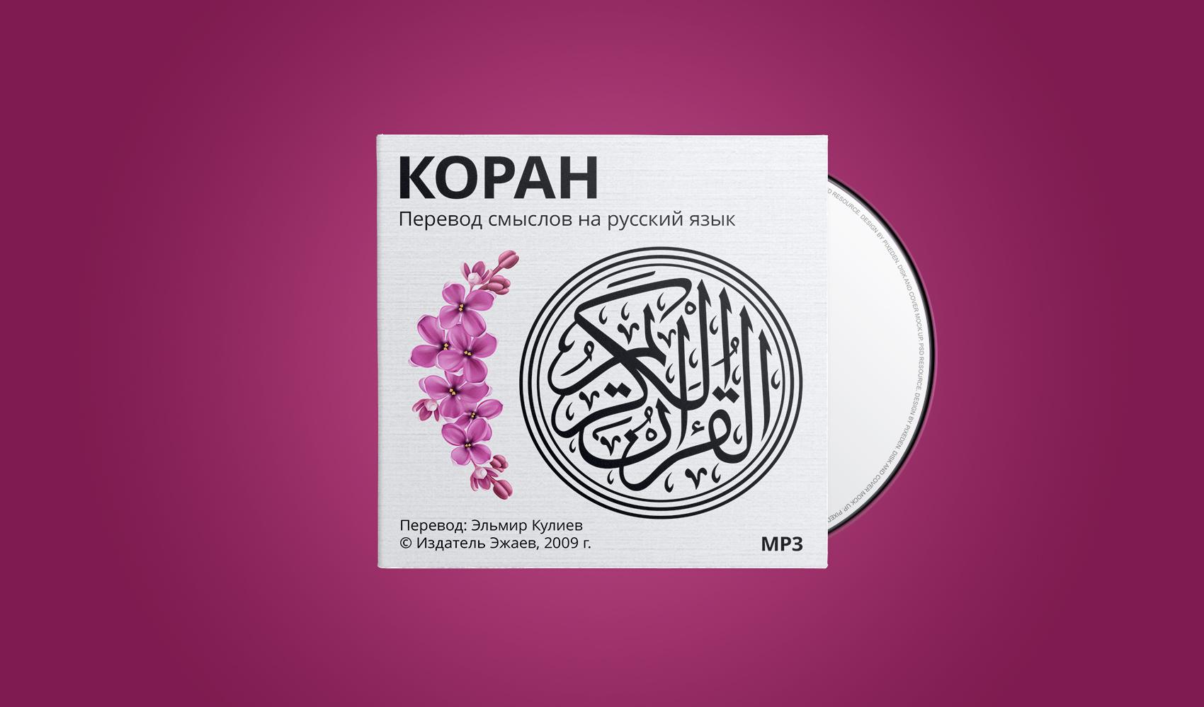 Коран. Перевод смыслов на русский язык Эльмира Кулиева