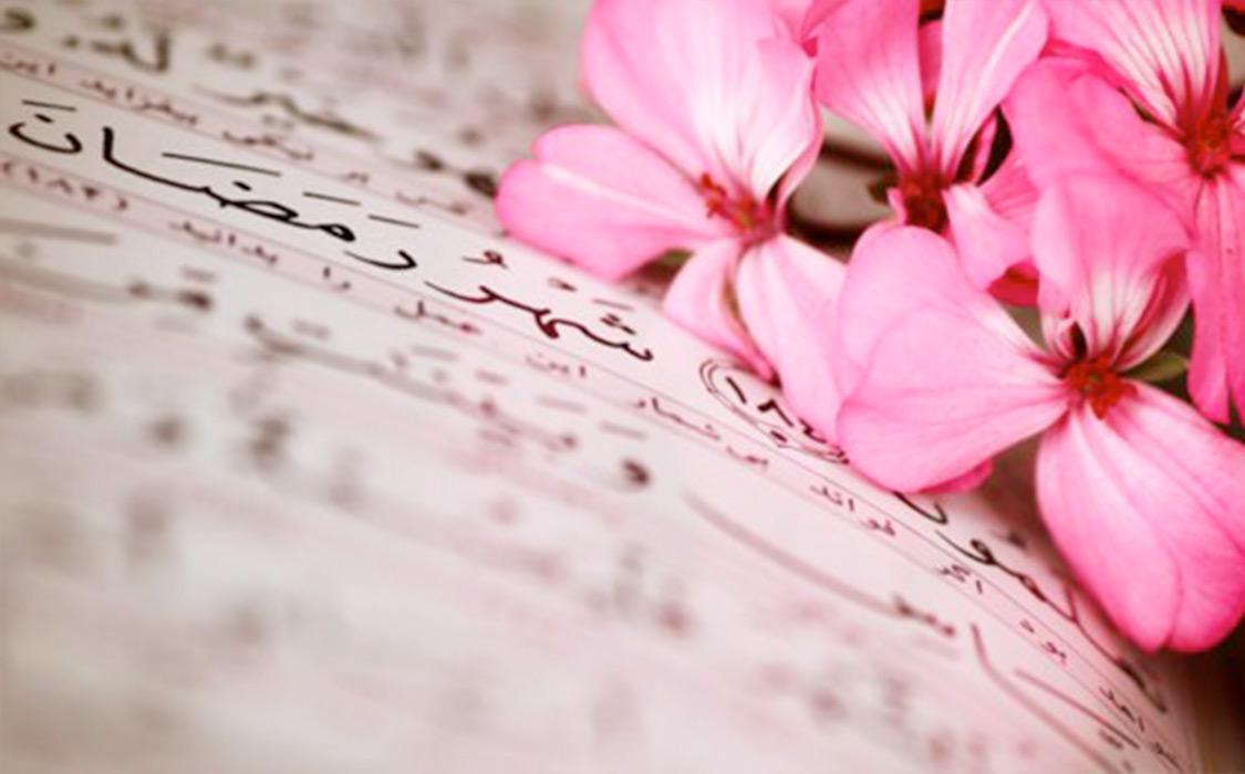 О достоинствах чтения Корана